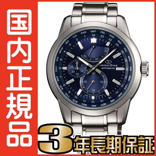 【国内正規品】 オリエント オリエントスターワールドタイム ORIENT メンズ 腕時計 WZ0021JC【送料無料&代引手数料込み】