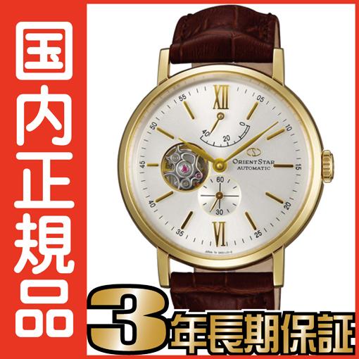 【国内正規品】 オリエント オリエントスターモダンクラシックスケルトン ORIENT メンズ 腕時計 WZ0141DK【送料無料&代引手数料込み】