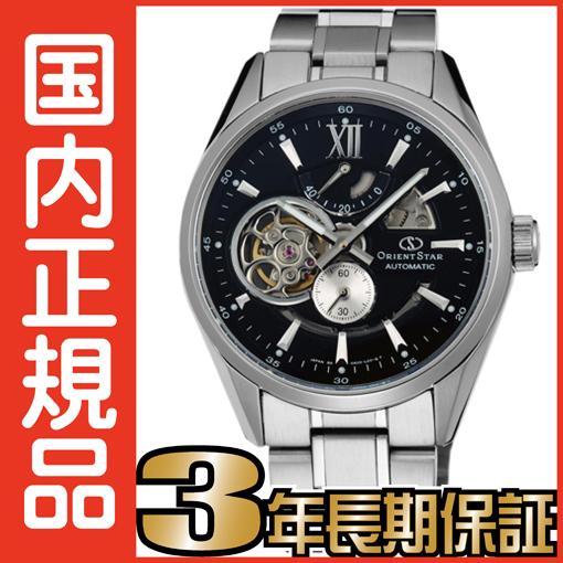 【国内正規品】 オリエント オリエントスターモダンスケルトン ORIENT メンズ 腕時計 WZ0181DK【送料無料&代引手数料込み】