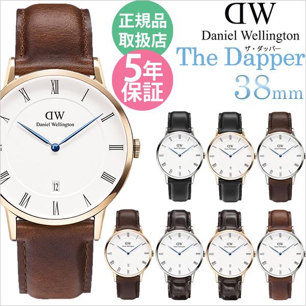388d3ae4bd [新作入荷]ダニエルウェリントン腕時計DanielWellington時計DanielWellington腕時計ダニエル時計 ダッパーブリストルDapper38mm
