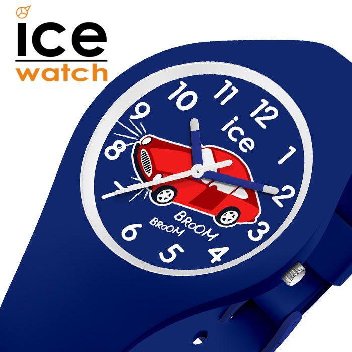 [あす楽]アイスウォッチ 時計 ICE WATCH 腕時計 ファンタジア カー スモール fantasia キッズ ブルー ICE-017891 人気 ブランド おすすめ おしゃれ ファッション かわいい 個性的 男の子 boys 小学生 中学生 プレゼント ギフト