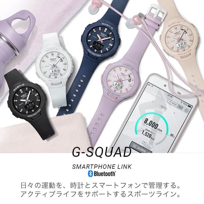 a3ac15e5d3 カシオ ペアウォッチ スマートウォッチ ジーショック ベビージー ジースクワッド 時計 CASIO G-SHOCK BABY-G G-SQUAD  腕時計 メンズ レディース[iPhone スマホ G ...