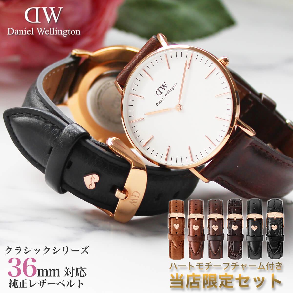 8234704497 [正規品]ダニエルウェリントン腕時計DanielWellington時計ベルトDanielWellington腕時計ダニエルウェリントン時計ベルト
