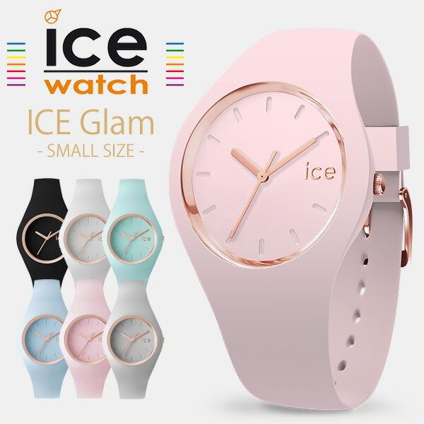 [あす楽]アイスウォッチ腕時計 ICEWATCH時計 ICE WATCH 腕時計 アイス ウォッチ 時計 グラム スモール Glam Small レディース ホワイト プレゼント ギフト 卒業 入学 就職 祝い 中学生 高校生 大学生 社会人 冬 入試 受験 成人式 お祝い