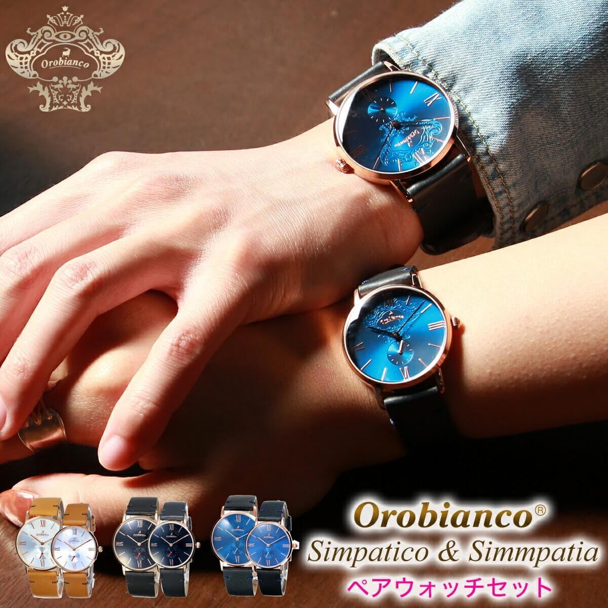 【ペアウォッチランキング1位獲得】オロビアンコ シンパティコ シンパティア 時計 Orobianco SIMPATICO SIMMPATIA 腕時計 メンズ レディース 人気 おすすめ ブランド レザー 革 シンプル シック イタリア お揃…