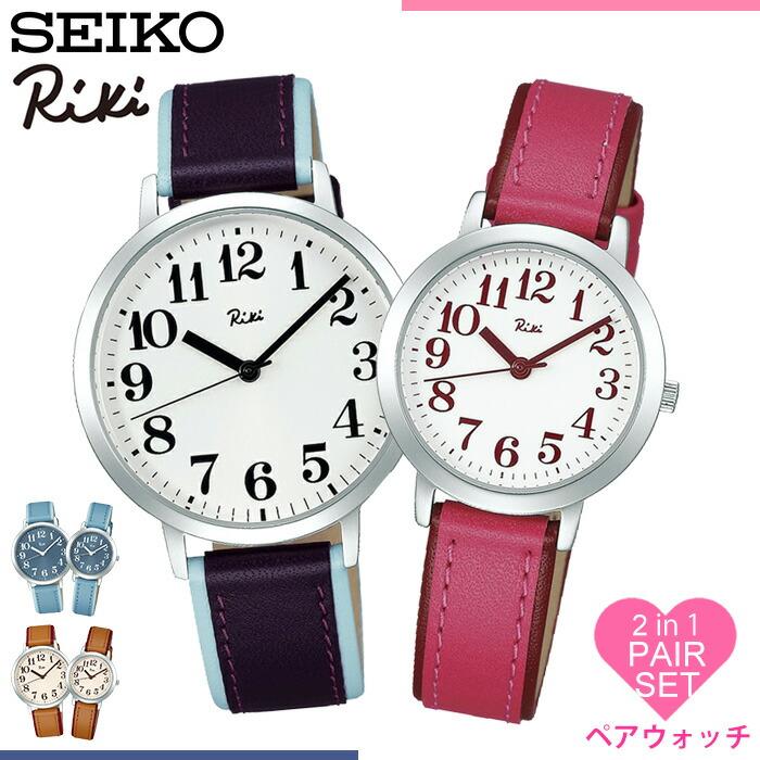 fa97e3add6c セイコーアルバリキワタナベペアウォッチ日本の伝統色シリーズ時計SEIKOALBARikiWatanabe腕時計メンズレディース