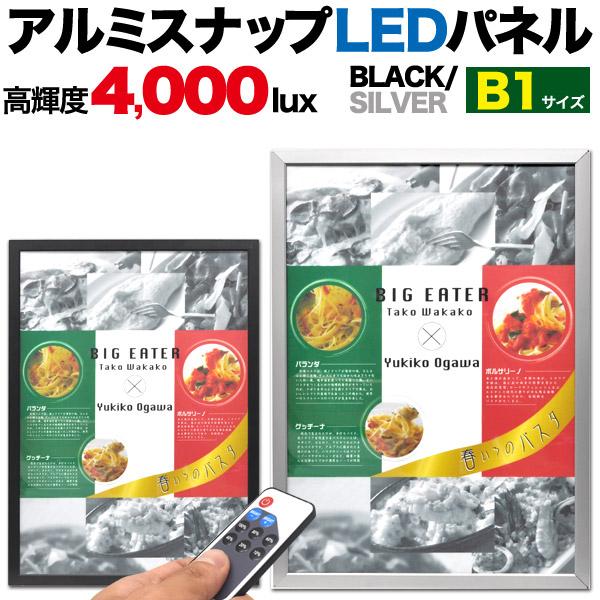 【送料無料】LEDライティングボード B1サイズ LEDバックライトパネル アルミフレーム 店内看板 案内ボード メニューボード 電飾 内装 展示会 光る ウエルカムボード