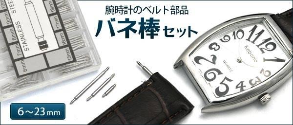 腕時計用ベルト ケース用バネ棒セット各15P 情熱セール 17サイズ 6mmから22mm デポー