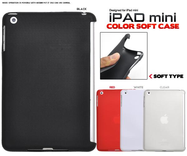 クロネコメール便OK iPad mini用カラーソフトケース ブラック SALE開催中 クリアランスsale 期間限定 レッド アイパッドミニ クリア ホワイト