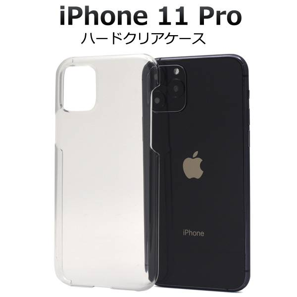 iPhone 11 Pro用ハードクリアケース Apple アップル iPhone11 Pro ケース クリアケース 透明 大規模セール アイフォン11プロ スマホケース docomo ドコモ au iPhone11Pro 背面 デコパージュ スマホカバー ハードケース ソフトバンク 2020 新作 デコ リメイク エーユー アイホン11 硬い softbank 携帯ケース プロ シンプル
