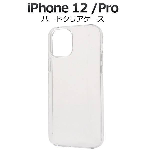 iPhone 12 Pro 用 ハード ケース Apple アップル iPhone12 iPhone12Pro クリアケース 透明 アイフォン12 プロ スマホケース docomo ソフトバンク 硬い 年中無休 softbank au デコパージュ シンプル スマホカバー エーユー リメイク 背面 デコ ドコモ 携帯ケース ハードケース 大人気 無地 アイホン12