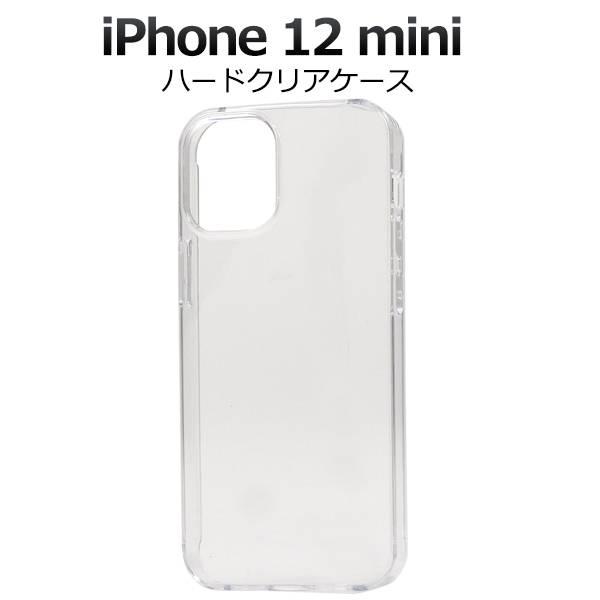 iPhone 12 mini 用 ハード ケース Apple アップル iPhone12 クリアケース 透明 アイフォン12ミニ スマホケース docomo ドコモ au デコパージュ 硬い シンプル 引き出物 スマホカバー ハードケース ソフトバンク 背面 国内正規品 デコ softbank エーユー アイホン12ミニ iPhone12miniケース 無地 リメイク 携帯ケース