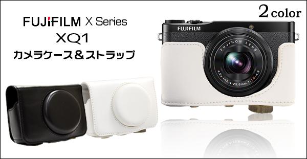 送料無料 FUJIFILM XQ1 カメラケースストラップ カメラケースストラップセット 商店 富士フィルム ブラック 期間限定の激安セール ホワイト 白 カメラケース カメラバッグ デジカメ レザーケース コンパクトデジタルカメラ カバー バッグ 黒