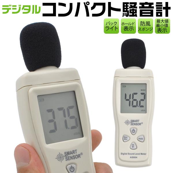 手軽に騒音測定ができる 騒音計 デジタル小型騒音計 サウンドレベルメーター 防風スポンジ付属 最大値表示機能 騒音測定器 計測器 音量 音圧 選択 SPL測定器 ポケット 送料無料でお届けします 家電 SENSOR社 大声コンテスト 人気 SMART ハンディ ds027 AS804 ポータブル