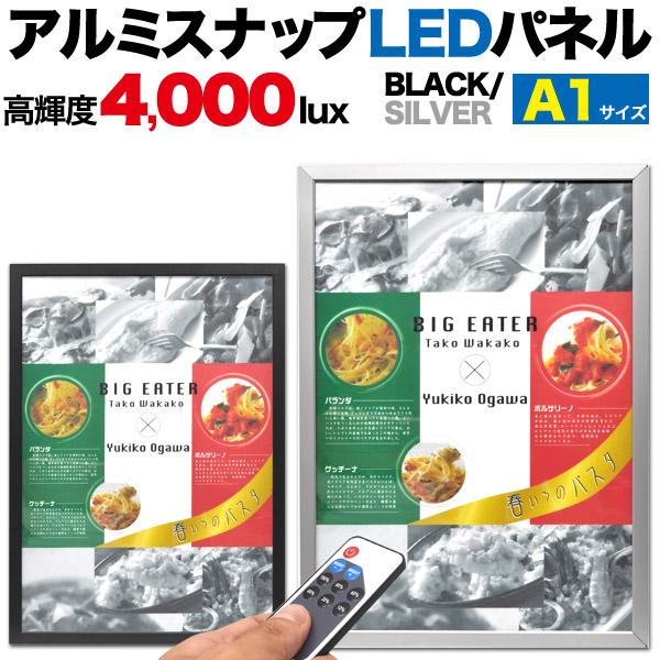 【送料無料】LEDライティングボード A1サイズ LEDバックライトパネル アルミフレーム 店内看板 案内ボード メニューボード 電飾 内装 展示会 光る ウエルカムボード