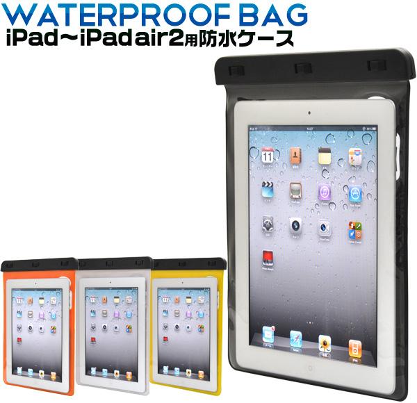 すべてのiPadに使用可能 防水ケース 国内正規総代理店アイテム iPad Air Air2 iPad2 iPad3 新しいiPad iPad4 第4世代 retina用 ストラップ付き お風呂 ブラック アイパッド タブレットケース 海で使用可能 マーケティング イエロー カバー ケース プール ホワイト オレンジ