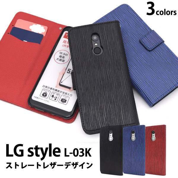 メール便なら送料無料 エルジースタイル ケース 送料無料 手帳型ケース LG style L-03K ソフトケース 黒赤青 docomo ドコモ スマホカバー 人気急上昇 無地 おしゃれ シンプル 衝撃吸収 l03k 耐衝撃 LGエレクトロニクス 手帳タイプ 柔らかい 人気 携帯ケース 再入荷 予約販売 スマートフォン