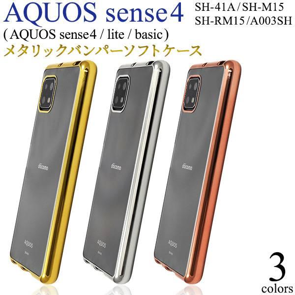 メール便なら送料無料 開催中 アクオスセンス4 アクオスセンス5G 用 送料無料 AQUOS sense4 lite ケース SH-41A SH-M15 SH-RM15 basic A003SH sense5G SH-53A SHG03 A004SH かわいい 携帯ケース お歳暮 ベーシック センス4 SH41A センス5G バンパーケース アクオス SHM15 SH53A ライト スマホケース 背面 ソフトケース SHRM15 金銀 スマホカバー