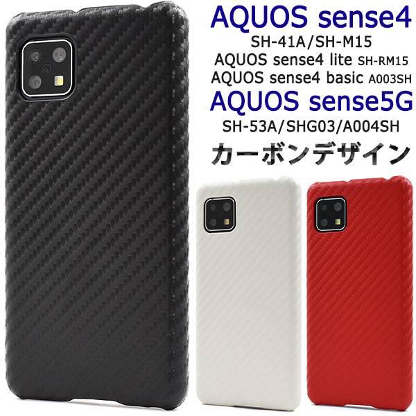 メール便なら送料無料 アクオスセンス4 アクオスセンス5G 用 バックケース 送料無料 AQUOS sense4 lite ケース SH-41A SH-M15 SH-RM15 basic A003SH sense5G SH-53A SHG03 硬い ハードケース センス5G SH41A 全店販売中 携帯ケース スマホケース スマホカバー SHRM15 デポー センス4 かわいい ライト SH53A ベーシック アクオス A004SH 白黒赤 SHM15