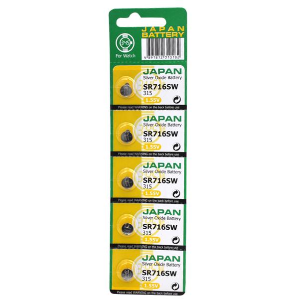 クロネコメール便OK SR716SW 5個入り ボタン電池 お買得 信託 315 1シート 時計用ボタン電池 逆輸入 Maxell 日本製 村田製作所製かマクセル製 MURATA 酸化銀電池 電池