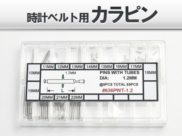 時計ベルト用のカラピン 空ピン の65本セット 10mm~22mm 1mm刻み 各5本セット 時計工具