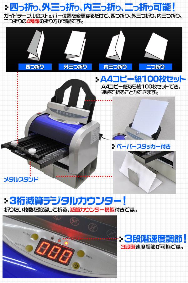 Watchme Rakuten Global Market Compact Automatic Paper Folding - Invoice folding machine