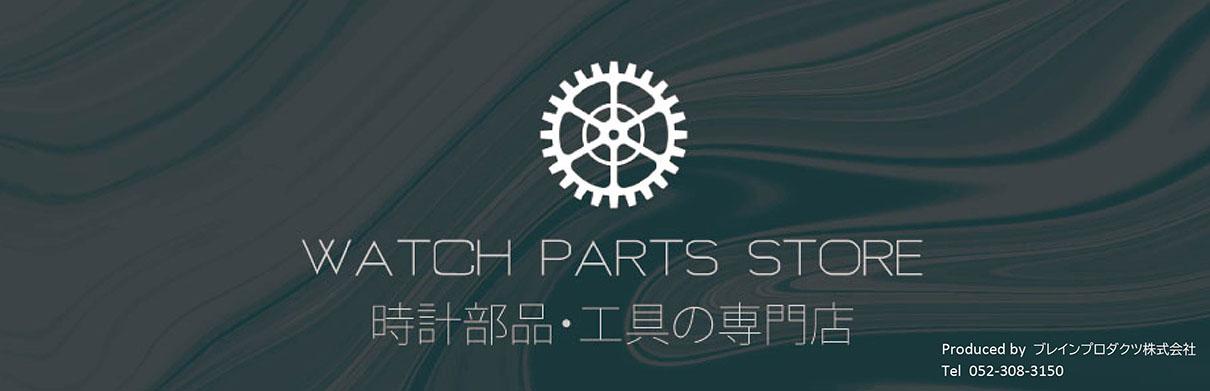 時計部品工具ウォッチパーツストア:時計部品・パーツ・工具の専門店 | ウォッチパーツストア
