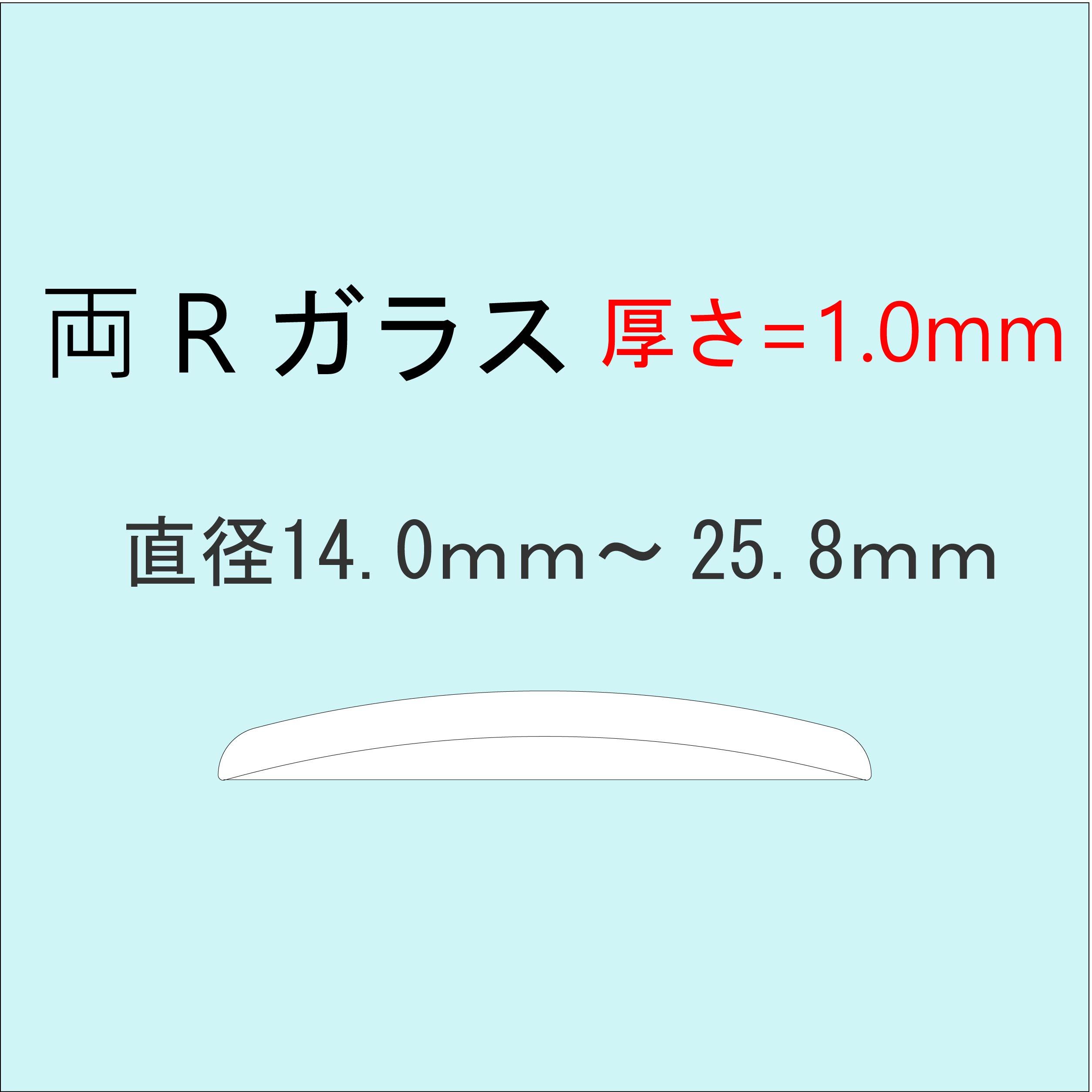 時計修理 ガラス交換 風防 両Rガラス ミネラルガラス 厚さ1.0mm 時計部品 2020モデル 当店限定販売 直径14.0mm~25.8mm