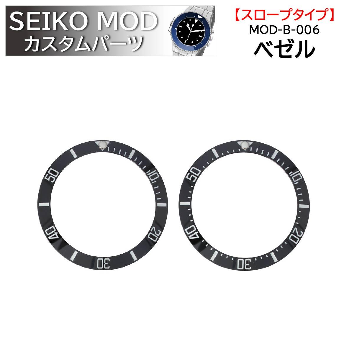 【おうち時間を活用】 SEIKO SKX007をGMT風にカスタム! SEIKO セイコー MOD SKX007 カスタム ベゼル ベゼルインサート スロープタイプ セラミック MOD-B-006