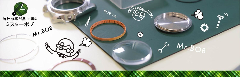 時計 修理部品 工具のミスターボブ:時計部品・パーツ・工具の専門店   ウォッチパーツストア