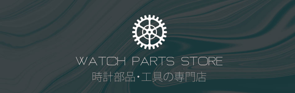 時計・部品のウォッチパーツストア:時計部品・パーツ・工具の専門店 | ウォッチパーツストア