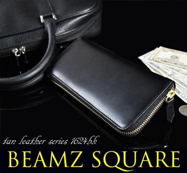 ポイント20倍 財布 メンズ 本革 BEAMZ SQUARE(ビームズスクエア) ヌメ革スリムラウンド長財布 BS-1624【レザー 本革 ウォレット ラウンド 財布 小銭入れ 札入れ メンズ さいふ 】 財布 さいふ キャッシュレス プレゼント ギフト