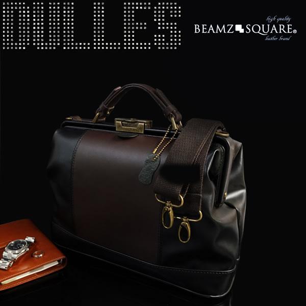 BEAMZ SQUARE(ビームズスクエア)スモールダレスバッグ BS-2441BK/DBR【かばん 鞄 メンズ 本革 牛革 牛皮 レザー 紳士用 ブランド bag 】 カバン バッグ プレゼント ギフト 父の日