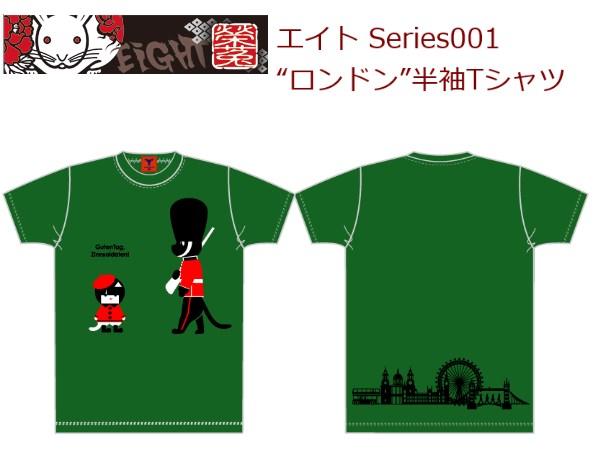 """エイト Series001 """"ロンドン""""Tシャツ キャラクタープリントTシャツ 半そで 正規ライセンス商品 クリスマス ギフト プレゼント 入学 就職 お祝い"""