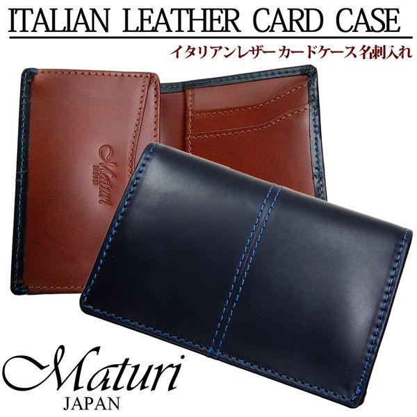 送料無料 いろんな場面で活躍してくれるシンプルなデザイン! Maturi 財布 メンズ UPIMAR イタリアンレザー カードケース 名刺入れ センターステッチ NV/BR MR-112A プレゼント ギフト お祝い