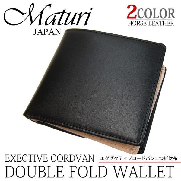 送料無料 財布 メンズ 本革 財布 メンズ エグゼクティブモデル コードバン 二つ折り財布 ブラック×ベージュ カード入れ プレゼント ギフト キャッシュレス 母の日 父の日