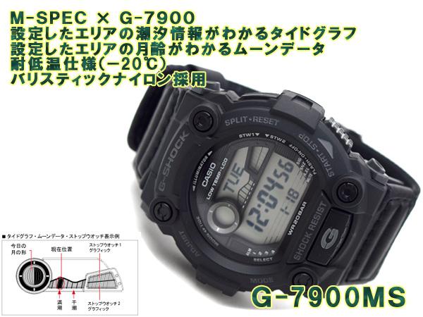G-7900MS-1ADR G-SHOCK G打擊G打擊gshock卡西歐CASIO手錶