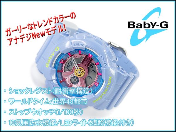 寶貝寶貝 g 凱西歐 G 凱西歐類比數位手錶藍壩-110CA-2ACR BA-110CA-2A