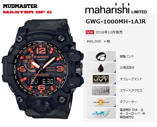 G-SHOCK G쇼크 마스터 오브 G MUDMASTER 매드 마스터 maharishi 마하리시 한정 모데 CASIO 카시오 전파 소라아나데지 손목시계 오렌지 블랙 GWG-1000 MH-1 AJR