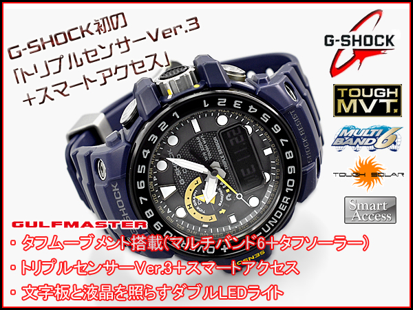 e18e616af9a G-SHOCK G-Shock GULFMASTER gulf master reimportation foreign countries  model CASIO Casio-limited electric wave ソーラーアナデジ watch master in navy-blue  ...