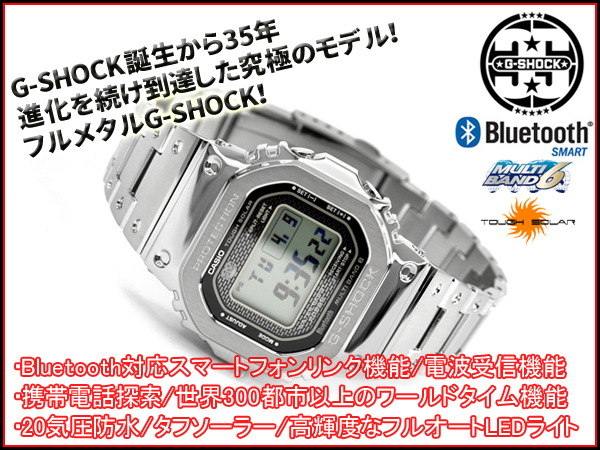 e6fc00a571c Limited model full metal 5000 reimportation foreign countries model Casio  CASIO smartphone link electric wave solar digital watch silver GMW-B5000D-1ER  ...