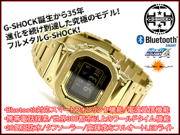 c3c29841033 Limited model full metal 5000 reimportation foreign countries model Casio  CASIO smartphone link electric wave solar digital watch gold black GMW-B5000GD-9ER  ...