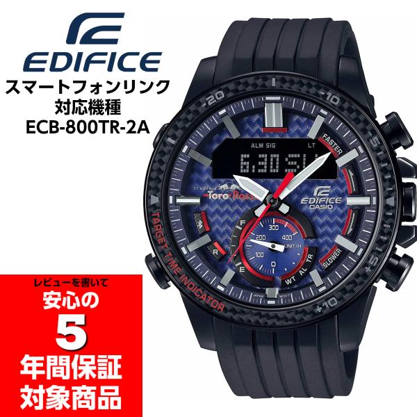 エディフィス Toro Scuderia スマートフォンリンク搭載 CASIO 限定モデル EDIFICE Bluetooth ECB-800TR-2A 逆輸入海外モデル 腕時計 カシオ Rossoコラボ アナデジ