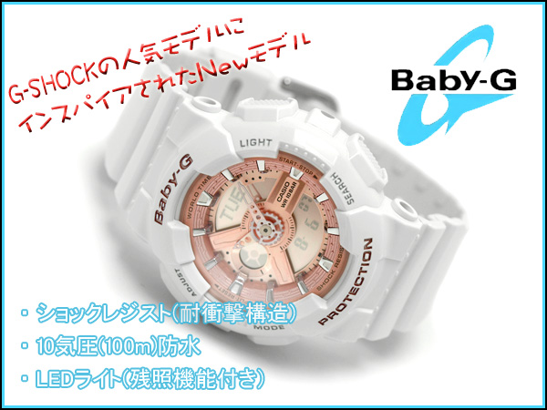 + Casio baby G overseas imports models ladies an analog-digital watch White x pink polyurethane belts BA-110-7 A1DR