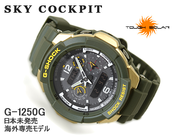 """""""凱西歐 gshock 凱西歐手錶 G-1250 G-1ADR g-休克"""