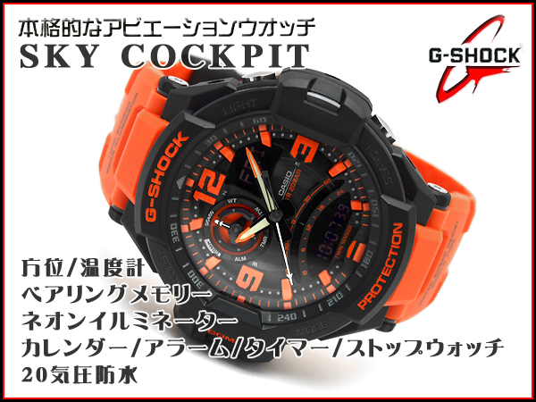 6551271b0d7c CASIO g-shock Casio G shock twin sensor equipped with sky cockpit. An analog -digital watch black   orange GA-1000-4ADR GA-1000-4 A Reimport foreign  models