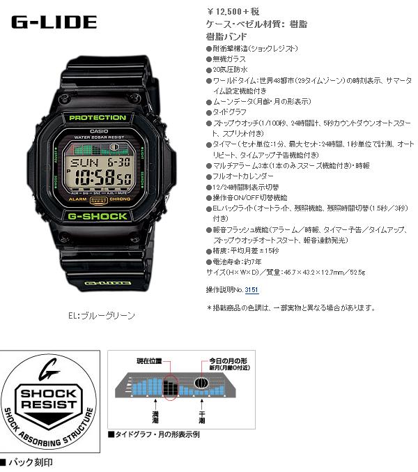 """G GLX-5600 C-1JF g-休克""""凱西歐 gshock 凱西歐手錶"""