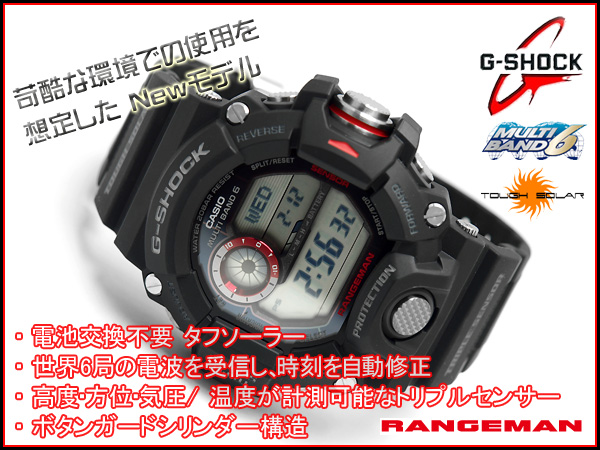 RANGEMAN range man black metallic red carbon fiver insert band GW-9400-1CR mounted with Casio foreign countries reimportation model solar electric wave digital watch triple sensor