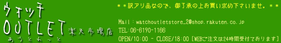 ウォッチOUTLET楽天市場店:訳あり、アウトレット時計をビジネスからカジュアルまで多数、随時更新!