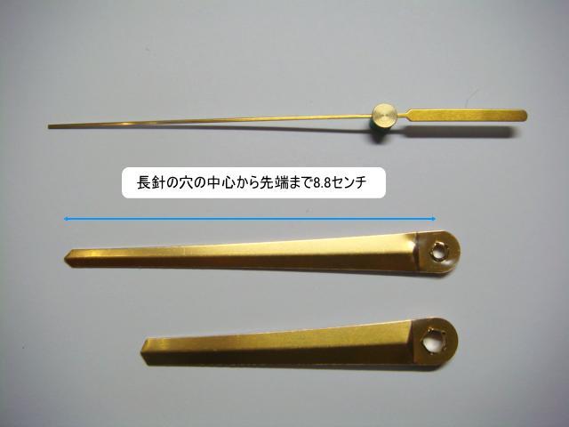 掛け時計部品 掛け時計・リズム用針 J(金色:8.8センチ)